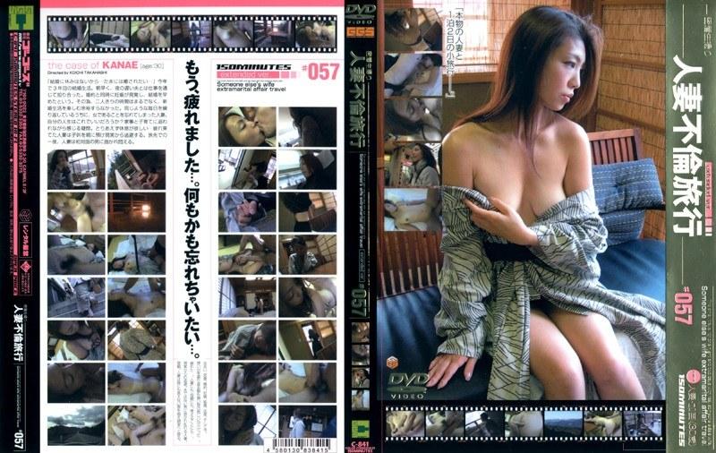浴衣の素人の不倫無料熟女動画像。密着生撮り 人妻不倫旅行 #057