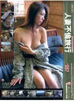 密着生撮り 人妻不倫旅行 #057