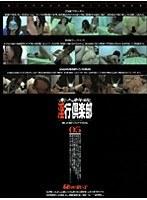 素人斡旋 淫行倶楽部 05 ダウンロード