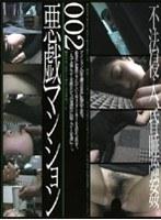 悪戯マンション 002 ダウンロード