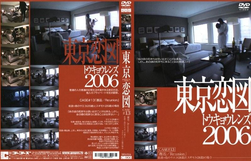 東京恋図 CASE #13 「邂逅 / Re:union」