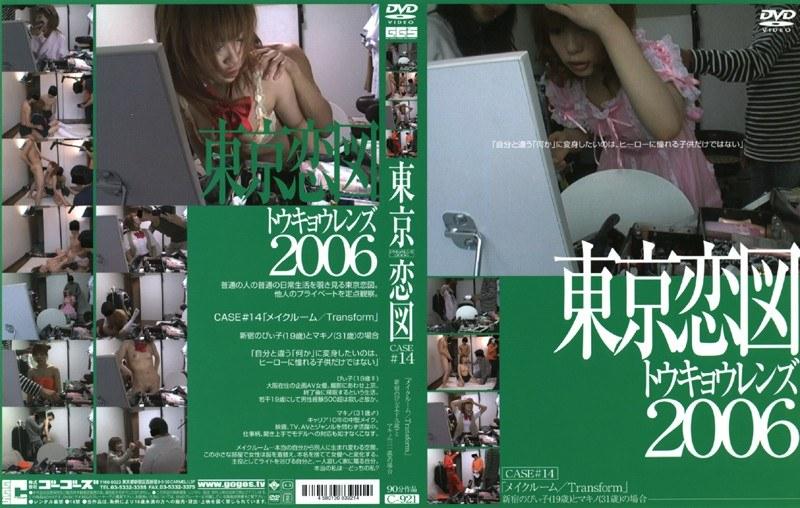 東京恋図 CASE #14 「メイクルーム / Transform」