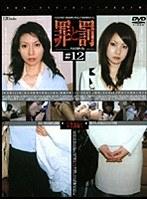罪と罰 万引き女 #12 女教師編・1 ダウンロード
