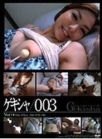 (140c941)[C-941] ゲキシャ / 003 Yuri ダウンロード