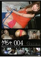 (140c954)[C-954] ゲキシャ / 004 Nagisa ダウンロード