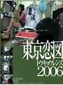 東京恋図 CASE #17 「変態」