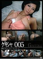 (140c970)[C-970] ゲキシャ / 005 Rina ダウンロード