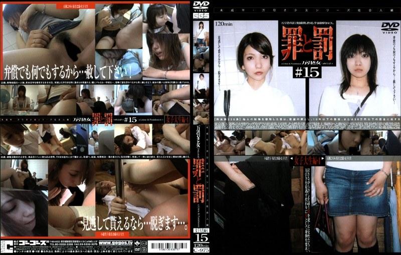 罪と罰 万引き女 #15 女子大生編・4