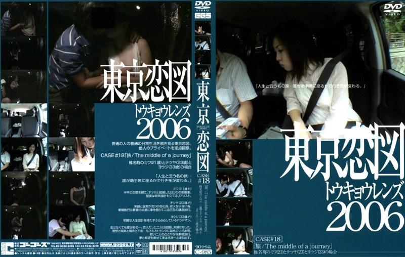 東京恋図 CASE #18 「旅 / The middle of a journey」