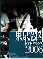 東京恋図 CASE #18 「旅 / The middle of a journey」 ダウンロード