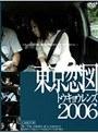 東京恋図 CASE #18 「旅 / ...