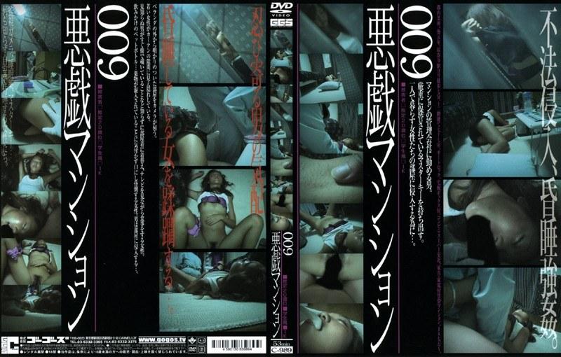 悪戯マンション 009