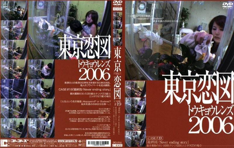 東京恋図 CASE #19 「最終回 / Never ending story」