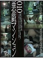 悪戯マンション 010 ダウンロード