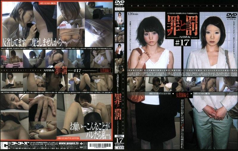 彼女のクンニ無料動画像。罪と罰 万引き女 #17 女教師編・2