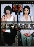 (140c1009)[C-1009] 罪と罰 万引き女 #17 女教師編・2 ダウンロード