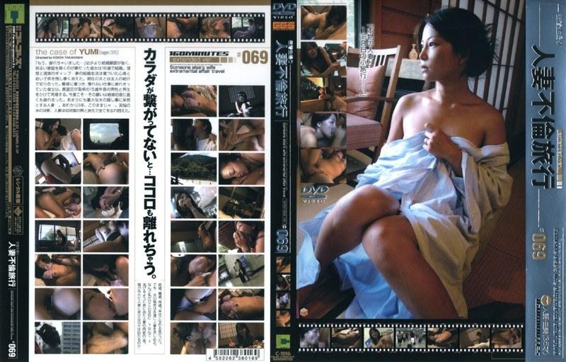 人妻のフェラ無料熟女動画像。密着生撮り 人妻不倫旅行 #069