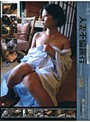密着生撮り 人妻不倫旅行 #069