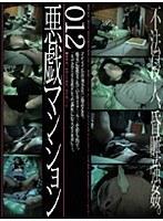 悪戯マンション 012 ダウンロード