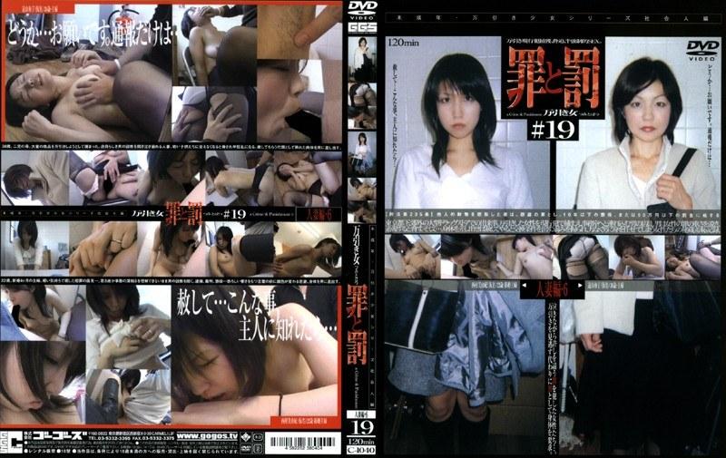 素人のフェラ無料熟女動画像。罪と罰 万引き女 #19 人妻編・6