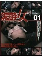 (140c1041)[C-1041] 泥酔女生ハメ中出し 01 ダウンロード