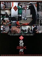 気功SEX術【二】 ダウンロード