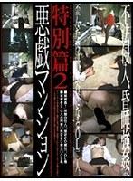 悪戯マンション 特別篇 2 ダウンロード