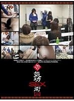 気功SEX術【三】