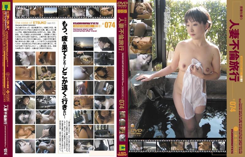 人妻のフェラ無料熟女動画像。密着生撮り 人妻不倫旅行 #074