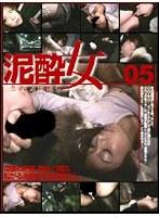 (140c1084)[C-1084] 泥酔女生ハメ中出し 05 ダウンロード