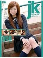 jk 008 しえ