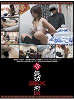 気功SEX術【五】 ダウンロード