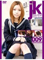 (140c1110)[C-1110] jk 009 ねね ダウンロード
