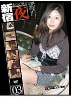 素人ナンパ即ハメ 新宿夜 03