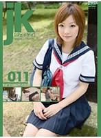 jk 011 らん
