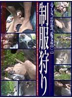 (140c1140)[C-1140] 少女、拉致、輪姦【〇一】制服狩り ダウンロード