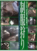 (140c1141)[C-1141] 少女、拉致、輪姦【〇二】制服狩り ダウンロード