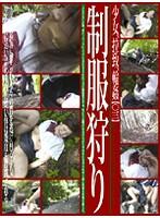 少女、拉致、輪姦【〇三】制服狩り ダウンロード