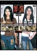 罪と罰 万引き女 #28 女子大生編・7 ダウンロード