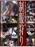 (140c01182)[C-1182] 少女、拉致、輪姦【〇六】制服狩り ダウンロード