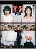 (140c01188)[C-1188] 罪と罰 万引き女 #29 人妻編・10 ダウンロード