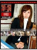 (140c01194)[C-1194] 罪と罰 万引き女 特別篇 3 ダウンロード