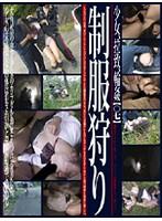(140c01196)[C-1196] 少女、拉致、輪姦【〇七】制服狩り ダウンロード