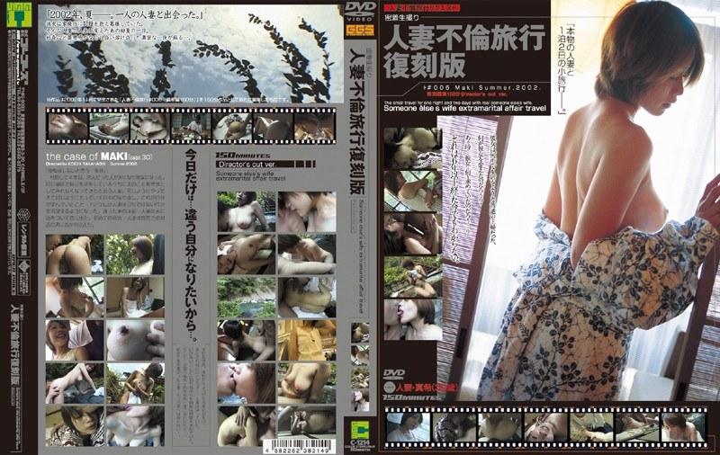 浴衣の熟女の不倫無料動画像。密着生撮り 人妻不倫旅行 復刻版 #006