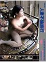 密着生撮り 人妻不倫旅行 #084