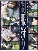 少女、拉致、輪姦【〇九】制服狩り ダウンロード