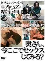 新・奥さんシリーズ[03] 奥さん、今ここでセックスしてみる? ダウンロード