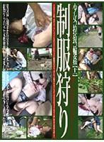 少女、拉致、輪姦【十一】制服狩り ダウンロード