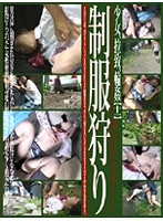 (140c01248)[C-1248] 少女、拉致、輪姦【十一】制服狩り ダウンロード
