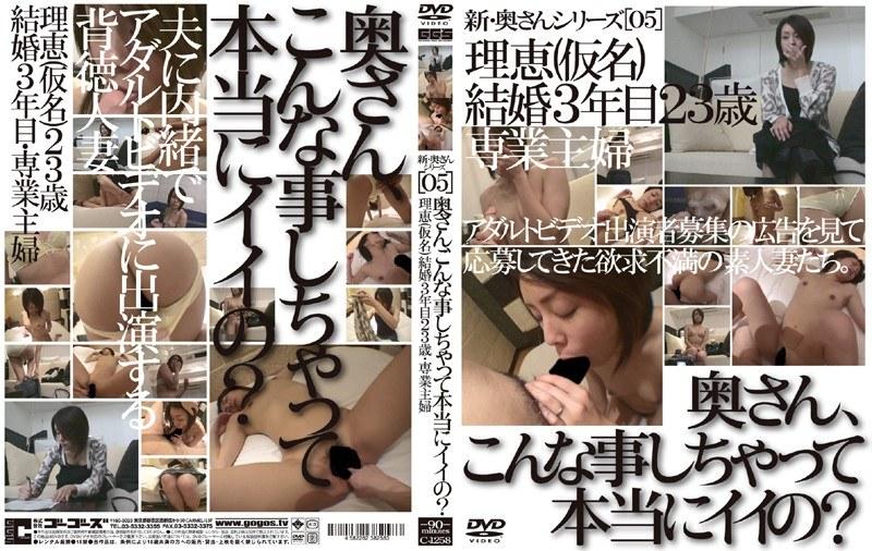 ホテルにて、人妻のバイブ無料熟女動画像。新・奥さんシリーズ[05] 奥さん、こんな事しちゃって本当にイイの?